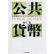 公共貨幣―政府債務をゼロにする「現代版シカゴプラン」 [単行本]