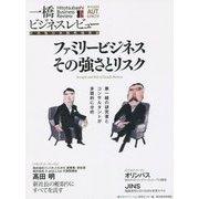 一橋ビジネスレビュー〈2015年AUT.(63巻2号)〉ファミリービジネスその強さとリスク [単行本]