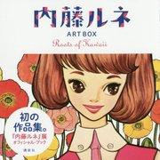 内藤ルネART BOX―Roots of Kawaii [単行本]