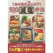 1食の塩分2g以下!500kcal減塩弁当 [単行本]
