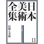 日本美術全集〈11〉信仰と美術―テーマ巻2 [全集叢書]
