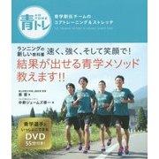 青トレ―青学駅伝チームのコアトレーニング&ストレッチ [単行本]