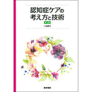 認知症ケアの考え方と技術 第2版 [単行本]