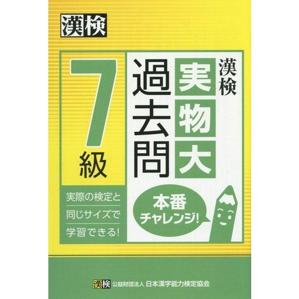 漢検7級実物大過去問本番チャレンジ! [単行本]