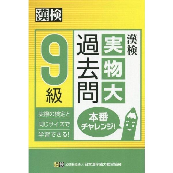 漢検9級実物大過去問本番チャレンジ! [単行本]