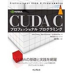 CUDA C プロフェッショナル プログラミング [単行本]