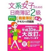 文系女子のための日商簿記2級[商業簿記]合格テキ スト&問題集 [単行本]