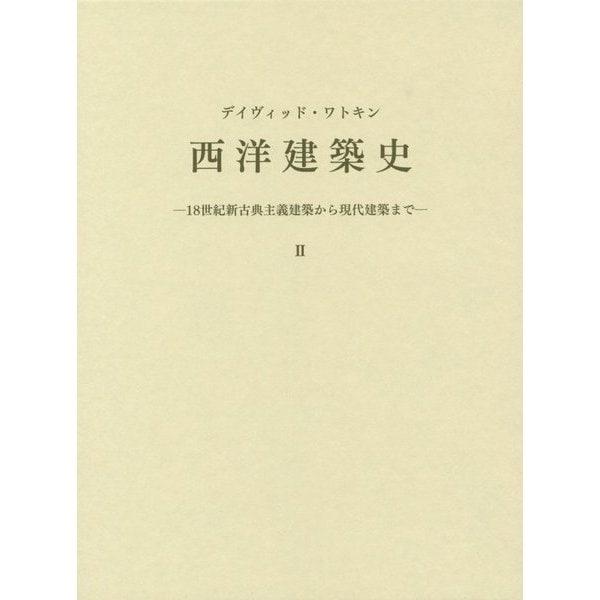 西洋建築史〈2〉18世紀新古典主義建築から現代建築まで [単行本]