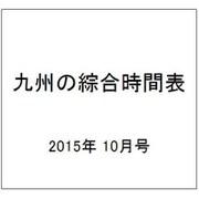 九州の綜合時間表 2015年 10月号 [雑誌]
