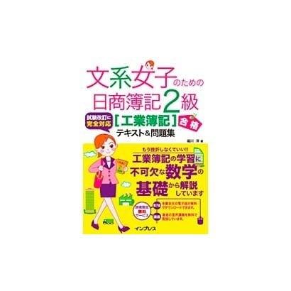 文系女子のための日商簿記 2級[工業簿記]合格テキスト&問題集 [単行本]