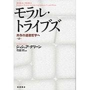 モラル・トライブズ 上-共存の道徳哲学へ [単行本]