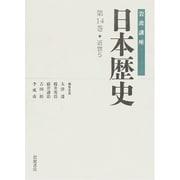 岩波講座日本歴史 第14巻 [全集叢書]