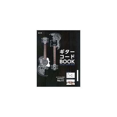 ギターコードBOOK 新装版 [単行本]