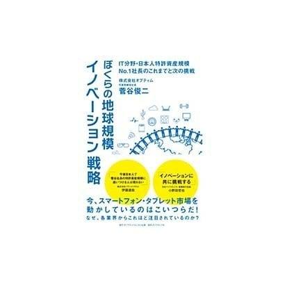 ぼくらの地球規模イノベーション戦略―IT分野・日本人特許資産規模No.1社長のこれまでと次の挑戦 [単行本]