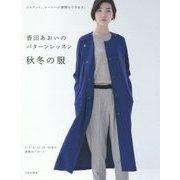 香田あおいのパターンレッスン 秋冬の服―ジャケット、コートへの展開もできます。 [単行本]