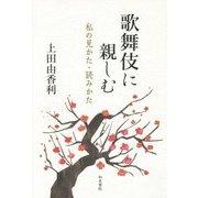 歌舞伎に親しむ―私の見かた・読みかた [単行本]