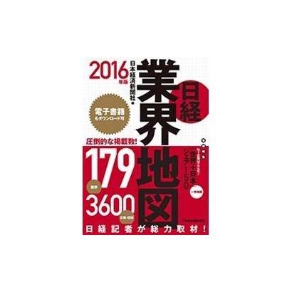 日経業界地図〈2016年版〉 [単行本]