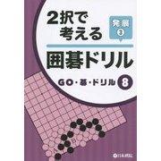 2択で考える囲碁ドリル 発展〈3〉(GO・碁・ドリル〈8〉) [全集叢書]