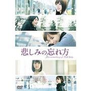 悲しみの忘れ方 Documentary of 乃木坂46 スペシャルエディション