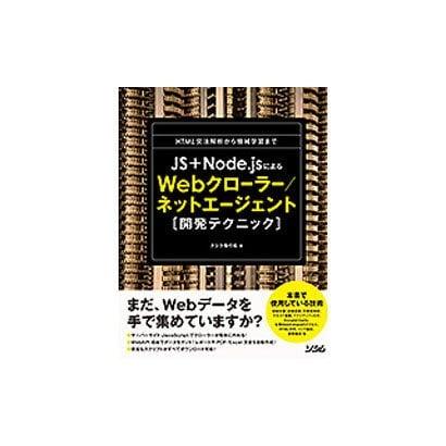 JS+Node.jsによるWebクローラー/ネットエージェント「開発テクニック」―HTML文法解析から機械学習まで [単行本]