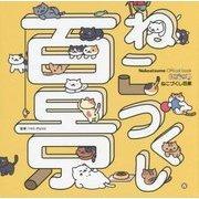 Nekoatsume Official book ねこあつめねこづくし百景 [単行本]