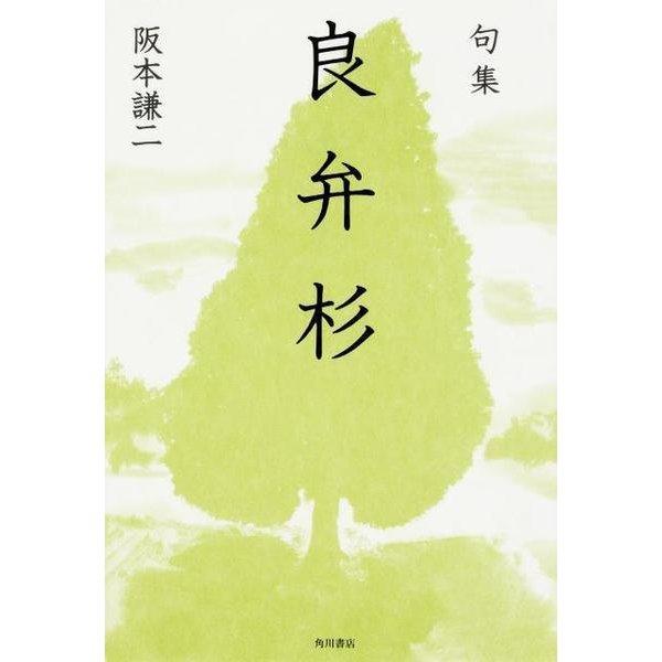 良弁杉-句集(角川俳句叢書 日本の俳人100) [単行本]