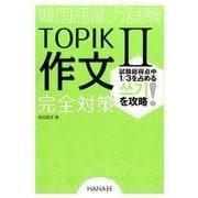 韓国語能力試験TOPIK2作文完全対策 [単行本]
