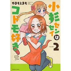 小杉センセイはコドモ好き 2(バンブー・コミックス) [コミック]