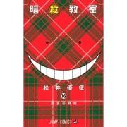 暗殺教室 16(ジャンプコミックス) [コミック]