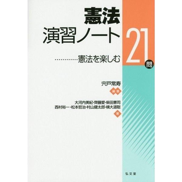 憲法演習ノート―憲法を楽しむ21問 [単行本]