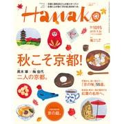 Hanako (ハナコ) 2015年 9/24号 No.1095 [雑誌]