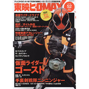 東映ヒーローMAX Vol.52 (タツミムック) [ムックその他]