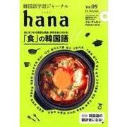 韓国語学習ジャーナルhana Vol.9 [単行本]