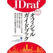 JDrafオフィシャルガイドブック [単行本]