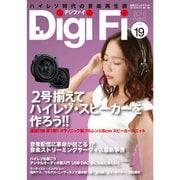 DigiFi(デジファイ)No.19(8cmグラスファイバー振動板本格フルレンジスピーカーユニット特別付録) (別冊ステレオサウンド) [ムックその他]