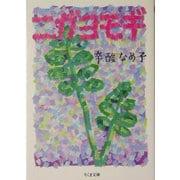 ニガヨモギ(ちくま文庫) [文庫]