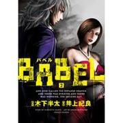 BABEL 2(ヒーローズコミックス) [コミック]