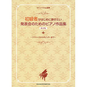 初級者がはじめに弾きたい発表会のためのピアノ作品集―クラシックからポピュラーまで 改訂版 (ピアノ・ソロ&連弾) [単行本]