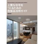 上質な住宅をつくるための既製品活用ガイド [単行本]