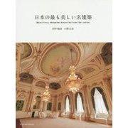 日本の最も美しい名建築 [単行本]
