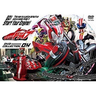 仮面ライダードライブ DVD COLLECTION 04 FINAL [DVD]