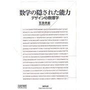 数学の隠された能力―デザインの数理学 [単行本]