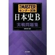 日本史B実戦問題集(完全MASTERセンター試験) [単行本]