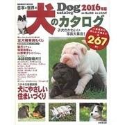 日本と世界の犬のカタログ 2016年版 [ムックその他]