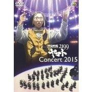 宇宙戦艦ヤマト2199 コンサート2015