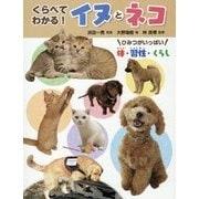 調べる学習百科 くらべてわかる!イヌとネコ―ひみつがいっぱい 体・習性・くらし [図鑑]