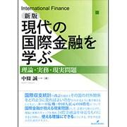 現代の国際金融を学ぶ―理論・実務・現実問題 新版 [単行本]