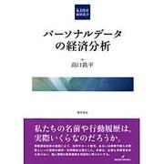パーソナルデータの経済分析(KDDI総研叢書〈2〉) [単行本]