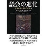 議会の進化―立憲的民主統治の完成へ [単行本]