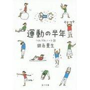 運動の半年―つれづれノート〈28〉(角川文庫) [文庫]